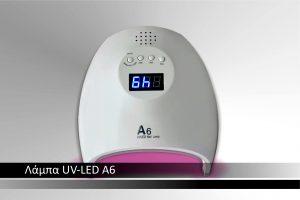 Λάμπα UV A6