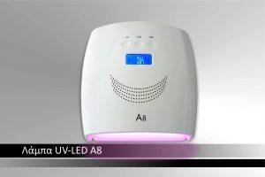 Λάμπα UV A8
